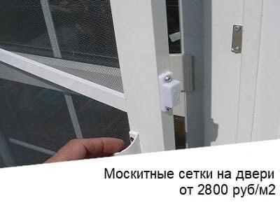 сетки на двери